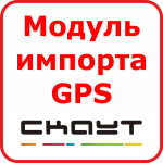 Импорт GPS данных СКАУТ — модуль для 1С