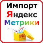 Импорт данных Яндекс.Метрики в 1С