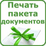 Универсальная печать пакета документов 1С Предприятие