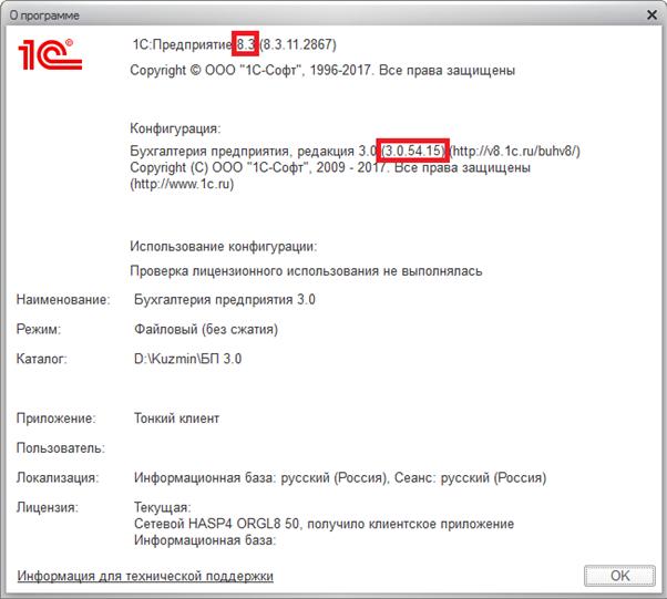 Обновление версии программы 1с 8.3 абонентсое обслуживание 1с