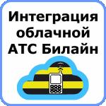 Интеграция 1С и облачной АТС Билайн